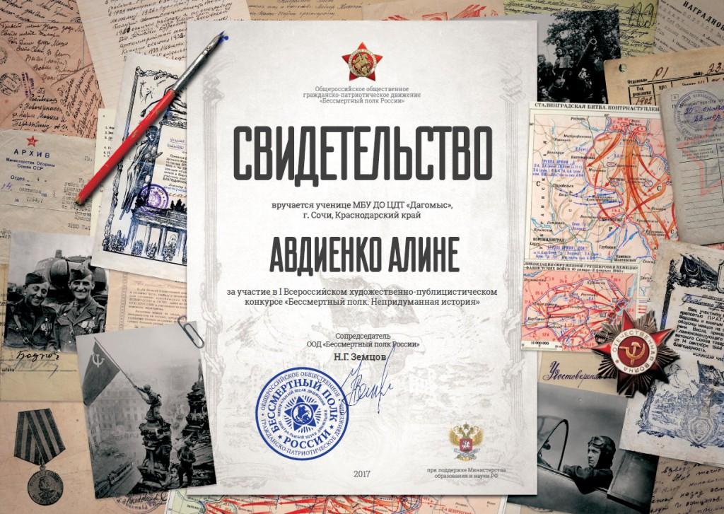 Авдиенко Алине